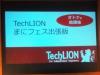TechLION_まにフェス[タイトルスライド]