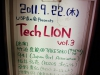 TechLION_vol.3[看板]