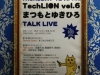 TechLION_vol.6[看板]