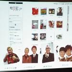 絵日記.jp、若手芸人さん達も愛用していた