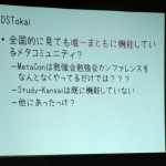 DSTokai(DSってなんだ!?)