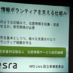 """情報ボランティア支援組織""""Lisra""""立ち上げ"""