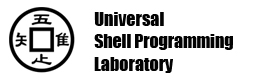 ユニバーサル・シェル・プログラミング研究所