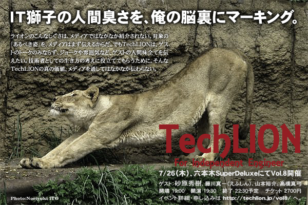 TechLION Vol.8ポスター
