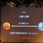 地球-火星間通信にはHTML5必須!