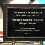 それは、受賞したばかりの日中韓OSSアワード特別賞のタテだった