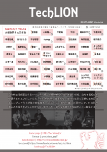 TechLION_flyer_vol15_表