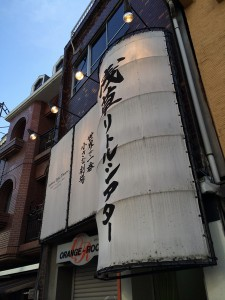浅草リトルシアター