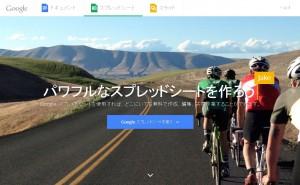 Googleスプレッドシート