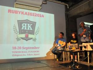 RubyKaigi2014