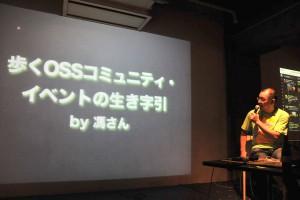 歩くOSSコミュニティ・イベントの生き字引(?)