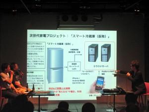 スマート冷蔵庫プロジェクト