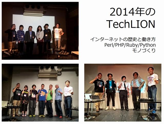 2014年のTechLION