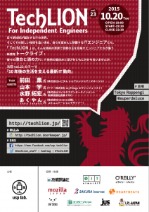 vol23_flyer1