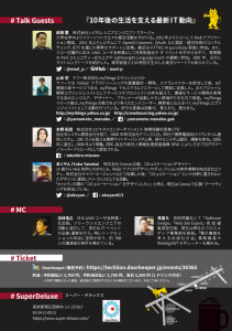 vol23_flyer2