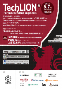 vol22_techlion_flyer_1