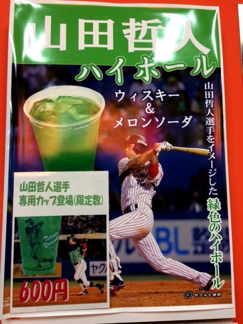 今シーズン1回だけ観戦した神宮球場で見かけた山田哲人ハイボール。 今年は本当にやられました。トリプルスリー、あっぱれ!