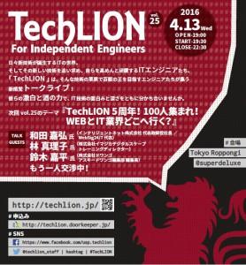 TechLIONvol.25