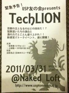 TechLION vol.1のフライヤー