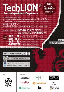 vol.27_TechLION-flyer1_ページ_1