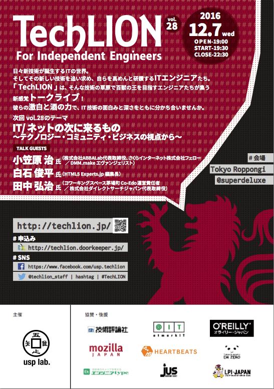 vol28_flyer_01