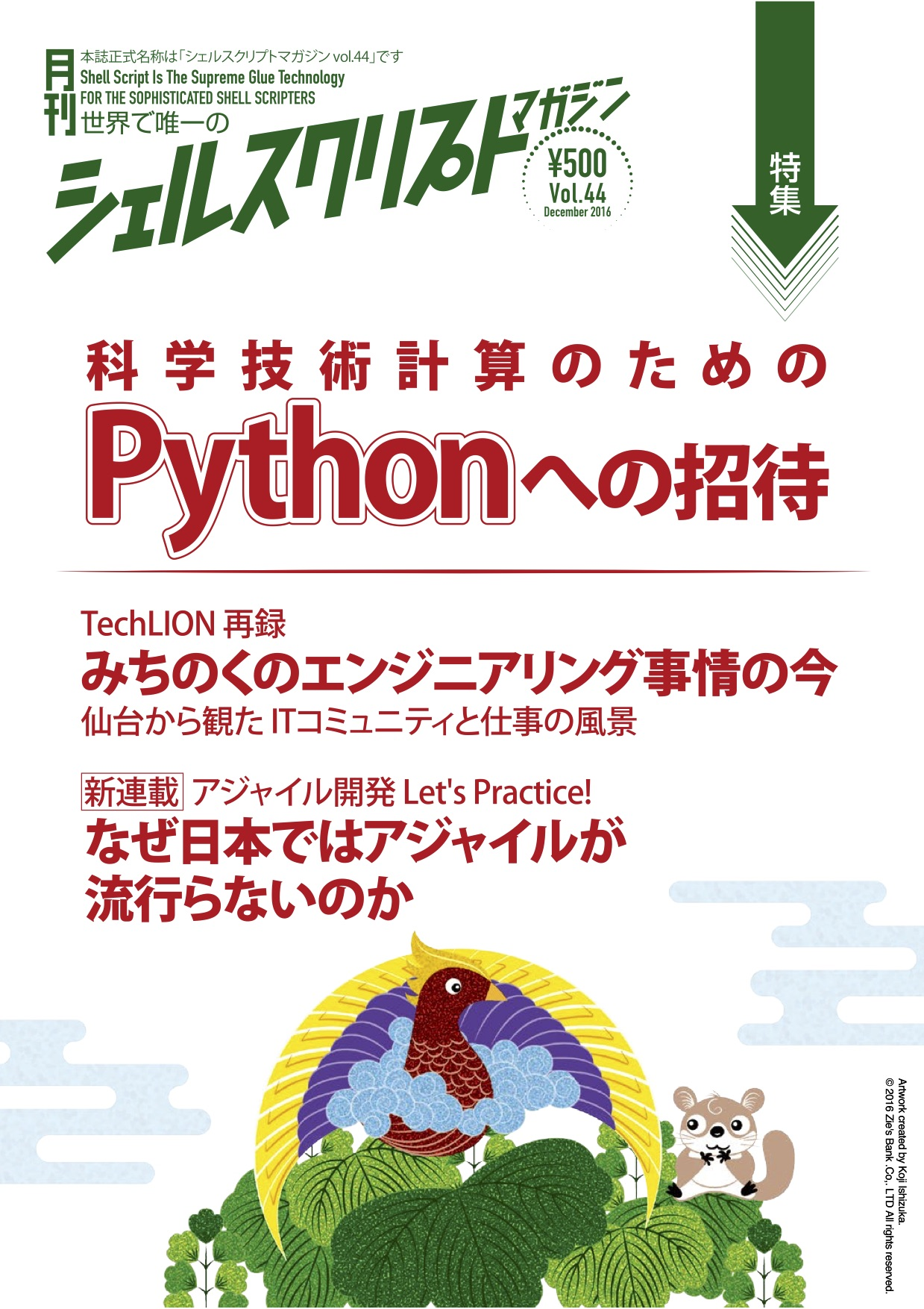 shellscriptmag_vol44
